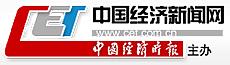 中國經濟新聞網